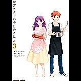 衛宮さんちの今日のごはん (3) (角川コミックス・エース)