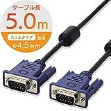 ELECOM D-sub15ピン(ミニ)ケーブル スリム 5m ブラック CAC-50BK