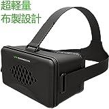 [2017年全く新しい布製] VRゴーグル 3Dスマホ VR BOX 超軽量布製190g 4.7-6インチのiPhoneやSonyスマホ適用 by AngLink nk
