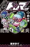 手裏拳トンマ 4 (てんとう虫コミックス)