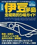 伊豆半島全堤防釣り場ガイド (BIG1 168)