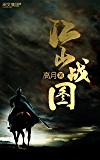 江山战图(阅文白金大神作家作品)