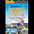 彩图实境旅游英语:带着英语去旅行.最新升级版(台湾诚品、博客来、金石堂网上书店最畅销的旅游英语书!)