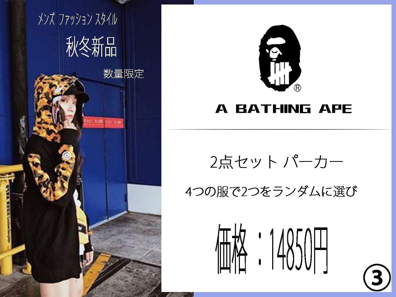 Pioneer,BAPE A BATHING APE 秋冬 福袋③ メンズ 防寒 防風 2点セット パーカー 男女兼用 B07KYSHXMQ L|ブラック ブラック L