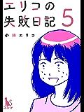 エリコの失敗日記【分冊版】5話