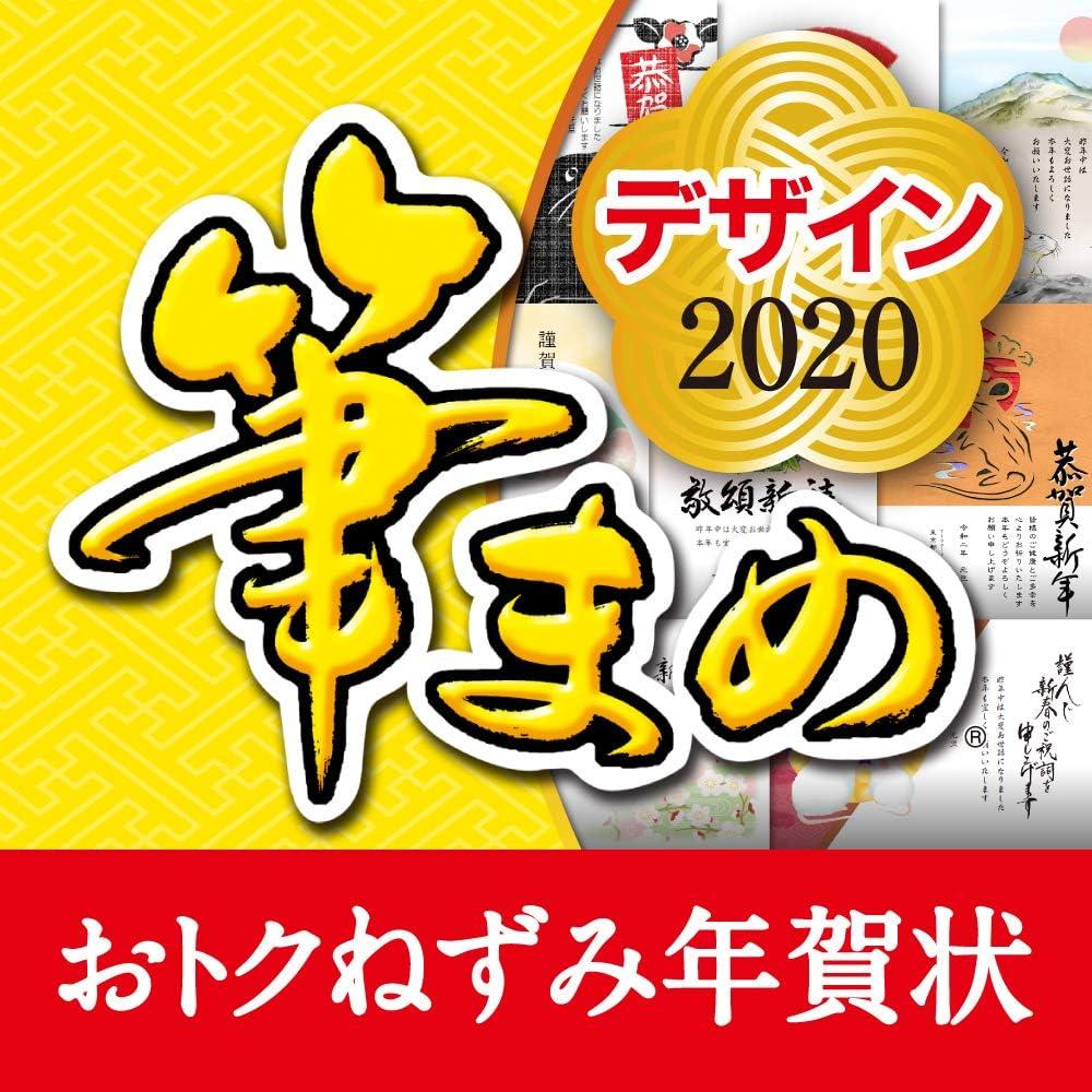 年賀状 デザイン 2020