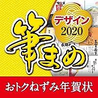 筆まめデザイン2020 おトクねずみ年賀状 (最新)|win対応|ダウンロード版