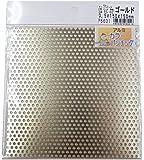 久宝金属製作所 アルミカラー パンチング ゴールド 3φxピッチ5Px巾150x150mm P6601