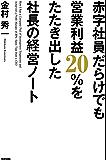 赤字社員だらけでも営業利益20%をたたき出した社長の経営ノート (中経出版)