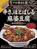 新宿中村屋 本格四川 辛さ、ほとばしる麻婆豆腐 155g