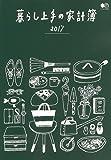 暮らし上手の家計簿 2017 (エイムック 3503)