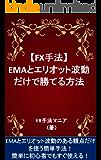 【FX手法】EMAとエリオット波動だけで勝てる方法