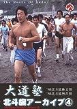 大道塾/北斗旗アーカイブ(4) [DVD]