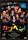 『カツベン!』DVD 6/10発売
