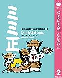 ミミ正―吉祥寺で暮らすミミと正太郎の物語― 2 (マーガレットコミックスDIGITAL)