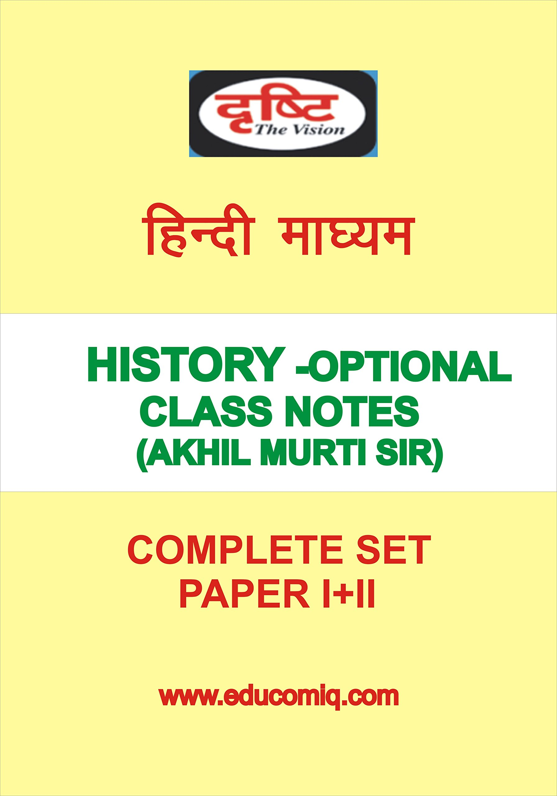 Amazon in: Buy Toppers' Handwritten Notes History Optional [Akhil