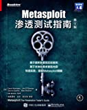 Metasploit渗透测试指南(修订版)