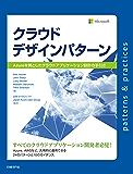 クラウドデザインパターン Azureを例としたクラウドアプリケーション設計の手引き