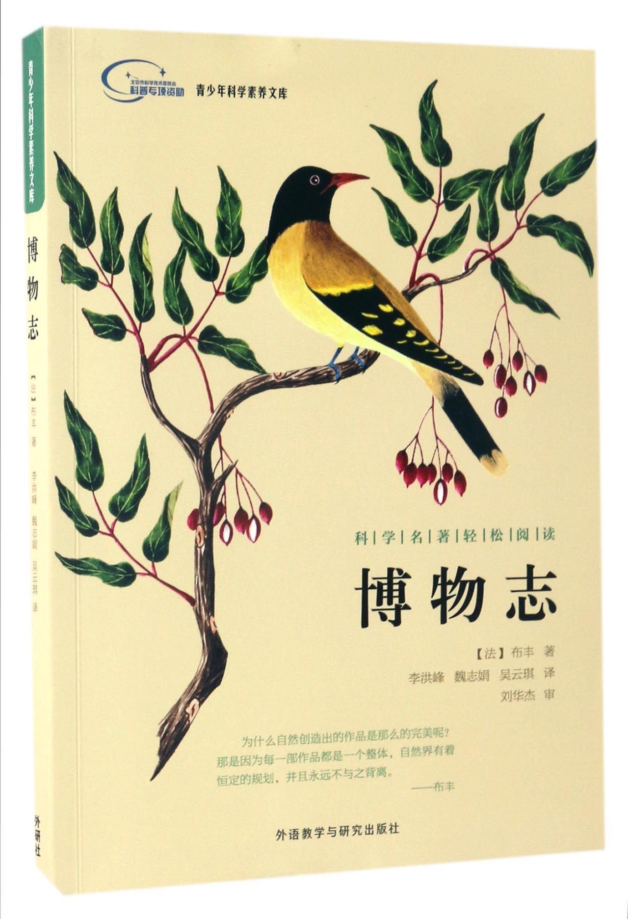 Download Natural History (Chinese Edition) ebook