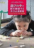 遊びの中で試行錯誤する子どもと保育者──子どもの「考える力」を育む保育実践