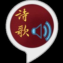 Amazon com: Chinese Hymns: Alexa Skills