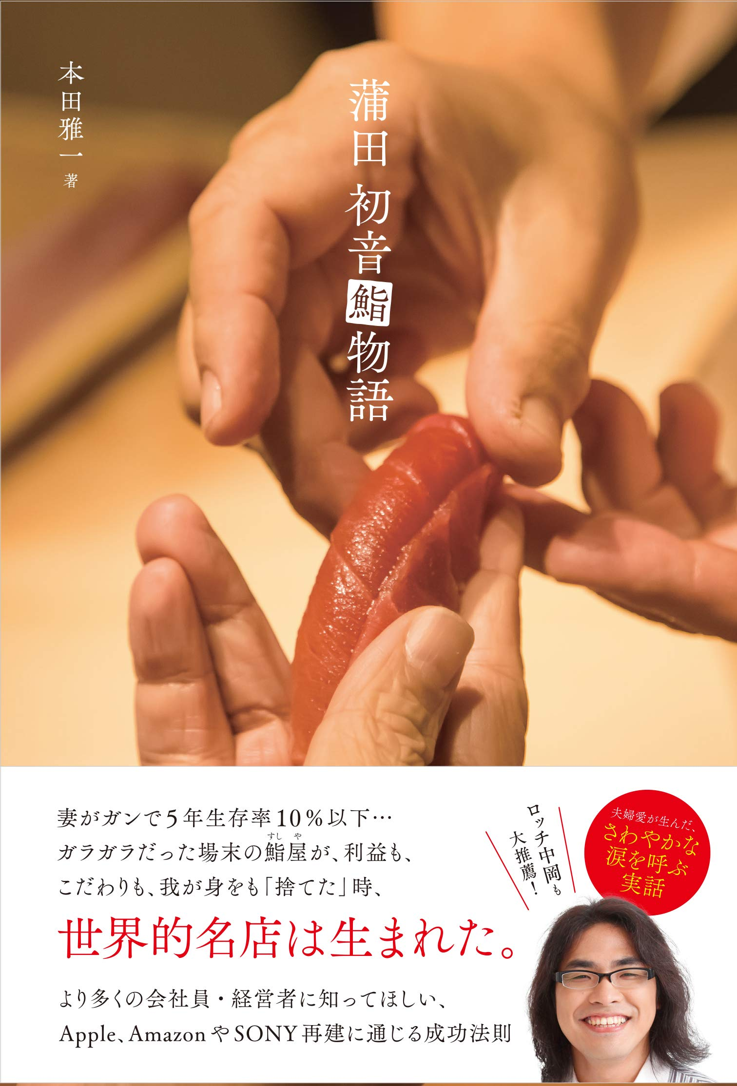 鮨 蒲田 初音