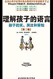 理解孩子的语言:孩子的笑、哭泣和害怕(儿童情绪管理圣经,畅销16年经典,被译成英、德、日等十几种语言)
