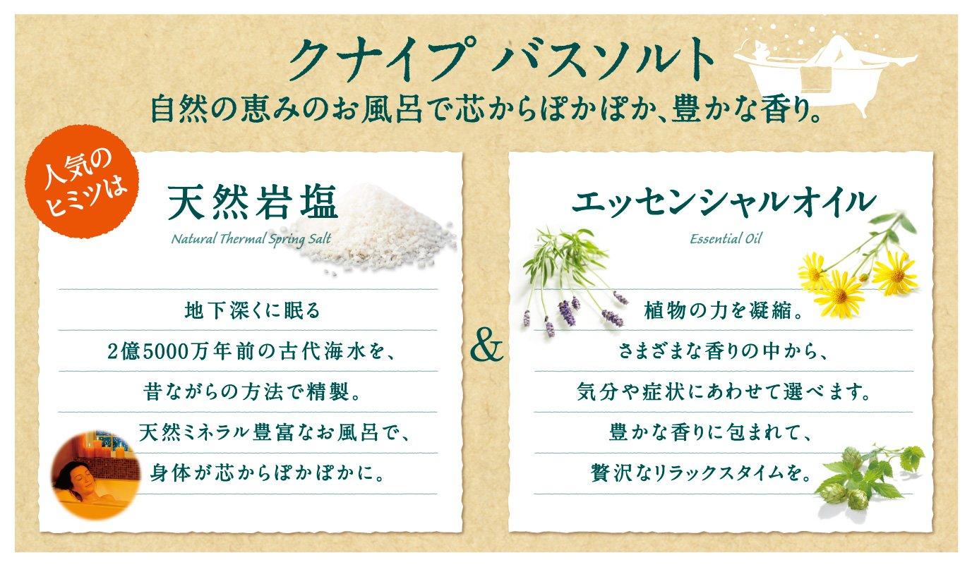 クナイプ バスソルト グーテナハト ホップ&バレリアンの香り 850g