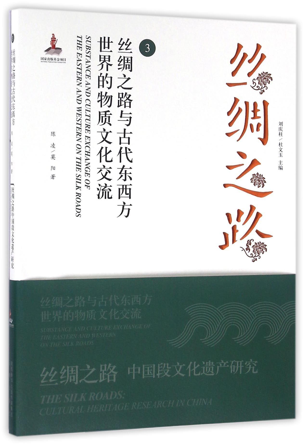 Read Online 丝绸之路(3丝绸之路与古代东西方世界的物质文化交流) PDF
