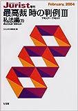 最高裁時の判例―平成元年~平成14年 (3) (ジュリスト増刊)