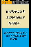 日米戦争の真実