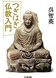 つぎはぎ仏教入門 (ちくま文庫)