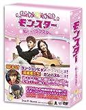 [DVD]モンスター ~ 私だけのラブスター~ DVD BOX II