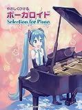 ピアノソロ やさしくひける ボーカロイド Selection for Piano