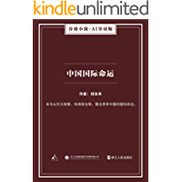 中国国际命运(谷臻小简·AI导读版)(本书从外教政策、地缘政治等,整合思考中国的国际命运。)