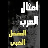 أمثال العرب: 180 مثلا إيجاز اللفظ وإصابة المعنى وحسن التشبيه مع قصة محبوبة ومعروفة لكل منها (Arabic Edition)