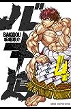 バキ道 4 (少年チャンピオン・コミックス)