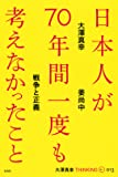 日本人が70年間一度も考えなかったこと (大澤真幸THINKING「O」)