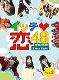 イッテ恋48 VOL.2【初回限定版】 [Blu-ray]