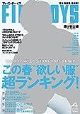 "FINEBOYS(ファインボーイズ) 2018年 04 月号 [この春""欲しい服""超ランキング! /藤ヶ谷太輔]"