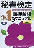 秘書検定準1級面接合格マニュアルDVD改訂版 (<DVD>)