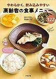 やわらかく、飲み込みやすい 高齢者の食事メニュー122