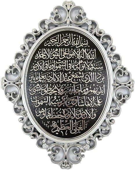 Islamic Turkish Wall Decor Elegant Plaque 24 x 31cm Muhammad Silver 9.5 x 12in