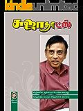 Sujathats  (Tamil)