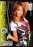 RUMIKAコレクターズエディション4時間 [DVD]