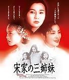 宋家の三姉妹 Blu-ray