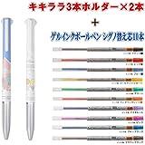 限定 キキララのスタイルフィット3本ホルダー2本(Tブルー、Tホワイト)UE3H-258SRにゲルインクボールペン替え芯10本
