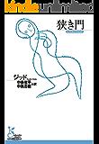 狭き門 (光文社古典新訳文庫)