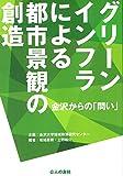 グリーンインフラによる都市景観の創造―金沢からの「問い」
