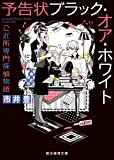 予告状ブラック・オア・ホワイト (ご近所専門探偵物語) (創元推理文庫)